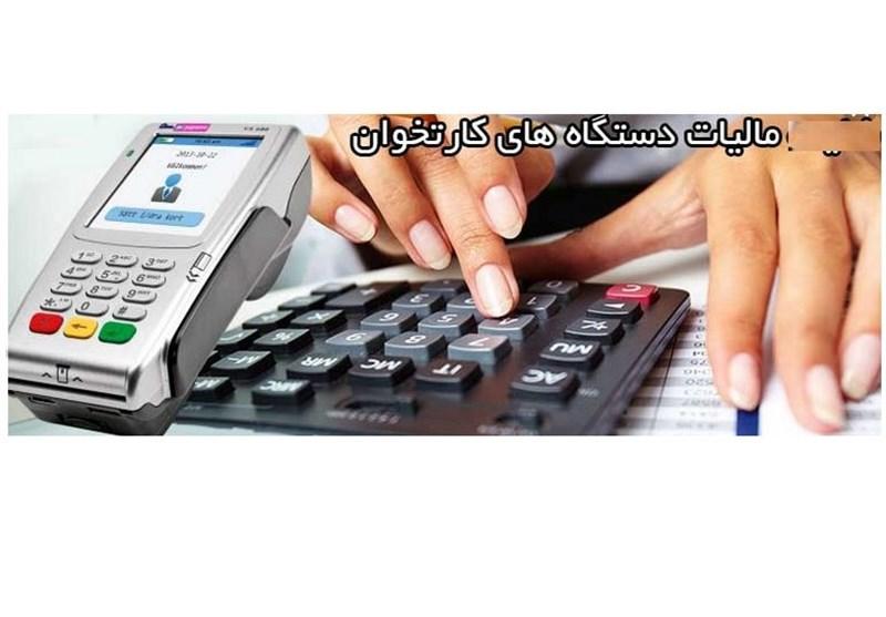بیش از ۸ میلیون دستگاه کارتخوان به پرونده مالیاتی اتصال ندارد