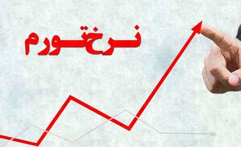 نرخ تورم ماهانه 2 درصد کاهش داشته است