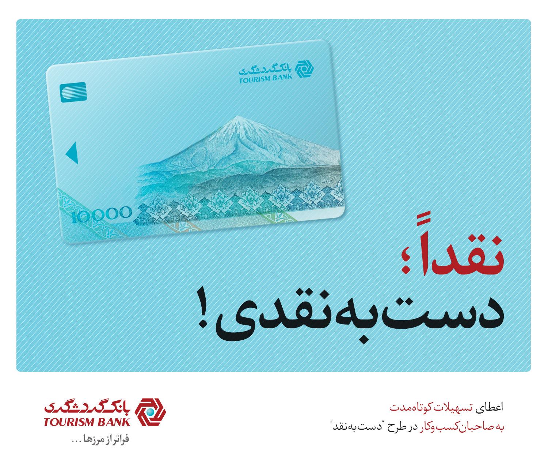تسهیلات ۵۰۰ میلیون ریالی طرح «دست به نقد» بانک گردشگری