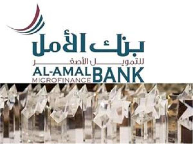 بانک «الأمل» یمن درصدد گسترش تامین مالی خرد