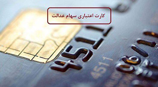اعطای کارت اعتباری سهام عدالت با مشارکت ۷ بانک از هفته آینده