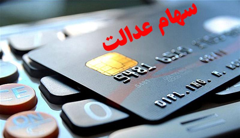 سهامداران عدالت چگونه کارت اعتباری بگیرند؟