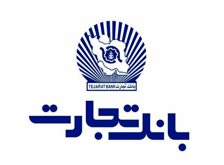 تداوم حمایت بانک تجارت از تولید کالای ایرانی در سال جهش تولید