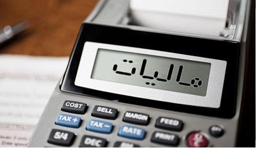 ابلاغ نحوه محاسبه مالیات حقوق کارمندان خارج از کشور