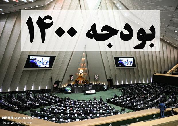 کلیات لایحه بودجه سال ۱۴۰۰ رد شد