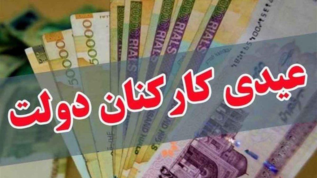میزان عیدی کارکنان دولت تعیین شد