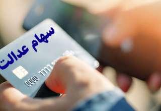 کارت اعتباری سهام عدالت در روزهای آینده