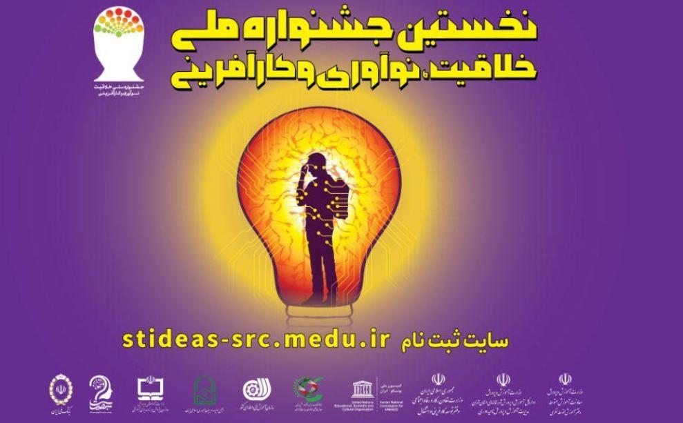مراسم اختتامیه نخستین جشنواره ملی خلاقیت، نوآوری و کارآفرینی