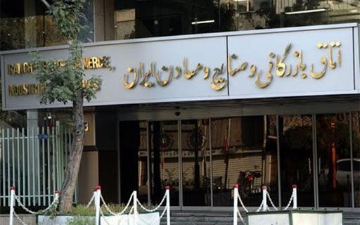 اتاق بازرگانی ایران صاحب کرسی مناطق آزاد میشود