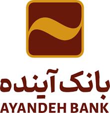 تداوم ارائه خدمات الکترونیکی بانک آینده
