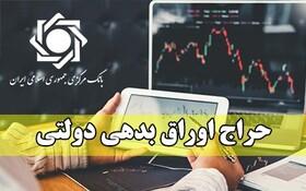 حراج اوراق دولتی به داد تورم رسید