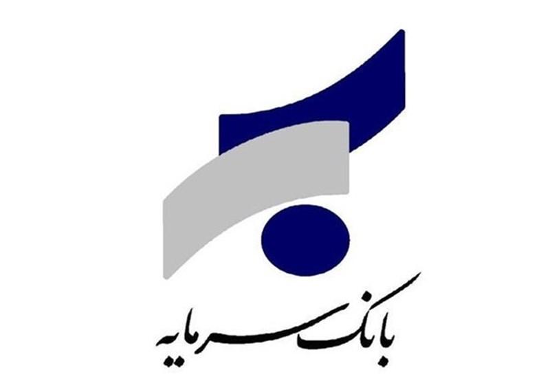 اعلام شعب کشیک بانک سرمایه در تعطیلات نوروز ۱۴۰۰