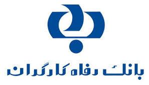 خدمت جدید بانک رفاه کارگران اعلام شد