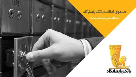 ارائه خدمات صندوق امانات بانک پاسارگاد در شعبه آزادی رجائی شهر