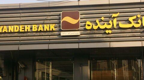 ابلاغ مصوبات شورای پول و اعتبار درباره بانک آینده