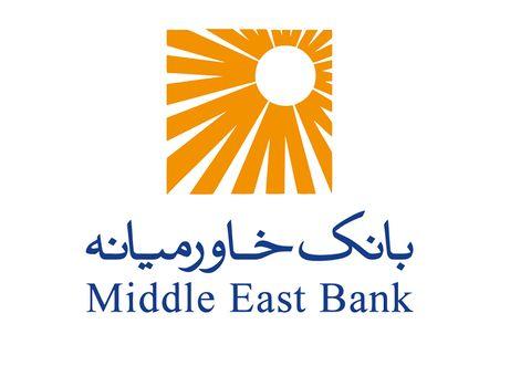 رییس جدید هیات مدیره بانک خاورمیانه انتخاب شد