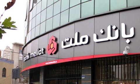 جمع داراییهای حسابرسی نشده بانک ملت اعلام شد