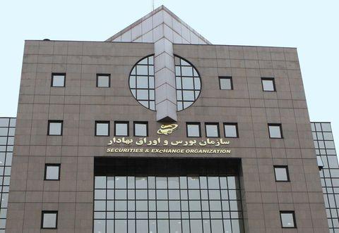 صدور موافقت اصولی و مجوز فعالیت ۵ نهاد مالی