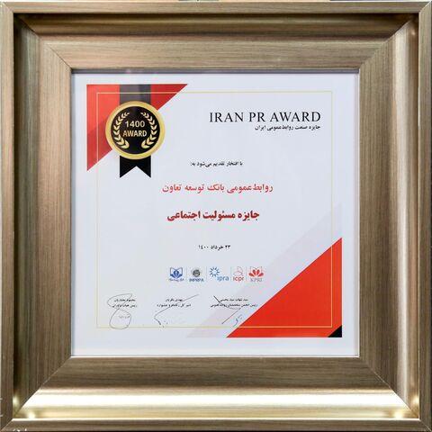 نشان مسئولیت اجتماعی جشنواره صنعت روابطعمومی ایران به بانک تعاون