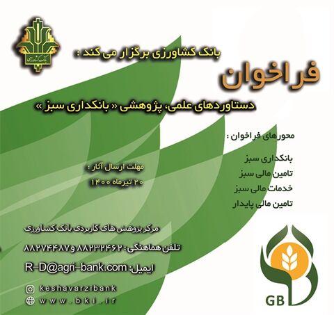 فراخوان دستاوردهای علمی، پژوهشی «بانکداری سبز »