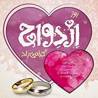 پرداخت بیش از «یک چهارم» کل تسهیلات ازدواج از سوی بانک ملی ایران
