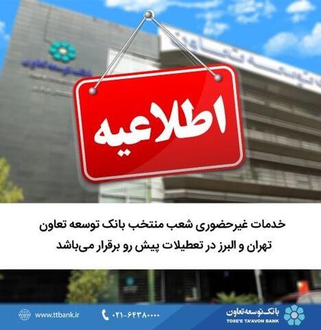 خدمات غیر حضوری شعب منتخب بانک توسعه تعاون تهران و البرز
