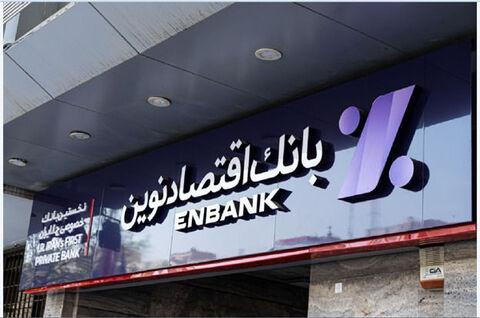 مجوز بانک مرکزی برای برگزاری مجمع بانک اقتصاد نوین
