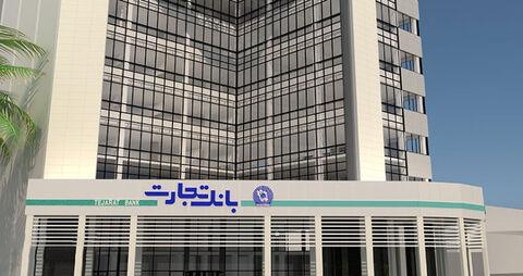 مجوز بانک مرکزی برای برگزاری مجمع بانک تجارت