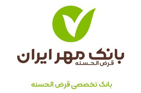 تقدیر رییس دفتر رییس جمهور از عملکرد بانک مهر ایران