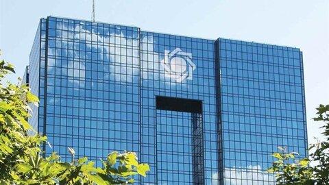 مجوز مجلس به بانک مرکزی برای ارائه تنخواه به سازمان هدفمندی