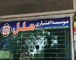 موتفقت بانک مرکزی با ارتقای موسسه اعتباری ملل به بانک