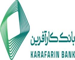 واریز سود قطعی و علی الحساب سال ۹۹ مشتریان بانک کارآفرین