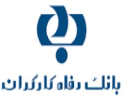 """اسامی برندگان  قرعه کشی """"طرح امتیازی راه رفاه"""" بانک رفاه کارگران"""