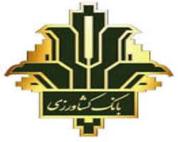 مشارکت بانک کشاورزی در تامین مالی سدگرین نهاوند