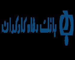 پیام تسلیت مدیرعامل بانک رفاه به مناسبت رحلت آیتالله مصباح یزدی