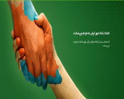کمک بانک مهر ایران به زلزله زدگان سیسخت