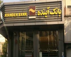 سود خالص بانک آینده اعلام شد/ جزییات صورتهای مالی بانک