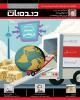 شماره جدید ماهنامه دیدهبان فناوری منتشر شد