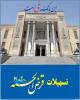 پرداخت بیش از 22 هزار میلیارد ریال تسهیلات قرض الحسنه توسط بانک ملی ایران