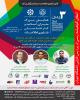 حمایت بانک کشاورزی از سومین گردهمایی مدیران، اساتید و کارشناسان فناوری اطلاعات در استان قم