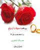 پرداخت بیش از 309 میلیارد ریال تسهیلات ازدواج در شعب بانک کشاورزی استان لرستان
