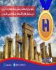 رتبه برتر خدمت رسانی بانک صادرات ایران در بخش های اقتصاد مقاومتی فارس
