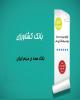 لوگوی بانک كشاورزي