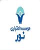 تجهیز شعب موسسه نور به سامانه بانک ایران شرکت خدمات انفورماتیک