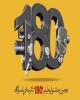 استقبال خوب علاقمندان از دومین جشنواره فیلم 180 ثانیهای پاسارگاد