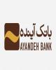مشارکت بانک آینده در 90 طرح اقتصادی