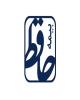 مسافرین نوروزی جزیره کیش تحت پوشش بیمه حافظ