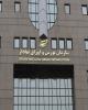 سازمان بازار سرمایه اسلامی