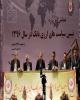 همایش تبیین سیاست های ارزی بانک ملی ایران در سال ۹۶ برگزار شد