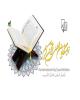 نمایشگاه بین المللی قرآن - بانک شهر
